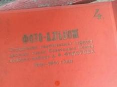 На остановке в Киеве найдены два фотоальбома советского партизана