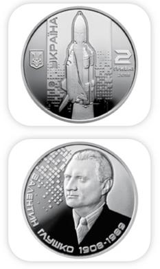 На сайте НБУ представлена памятная монета, посвященная выдающемуся конструктору Валентину Глушко