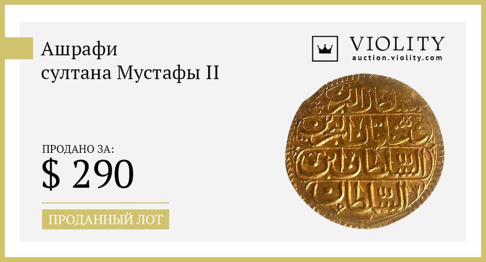 Lot sold: ashrafi of sultan Mustafa II
