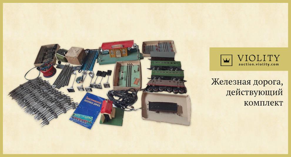 На аукционе купили игрушечную железную дорогу за 27,6 тыс. грн.