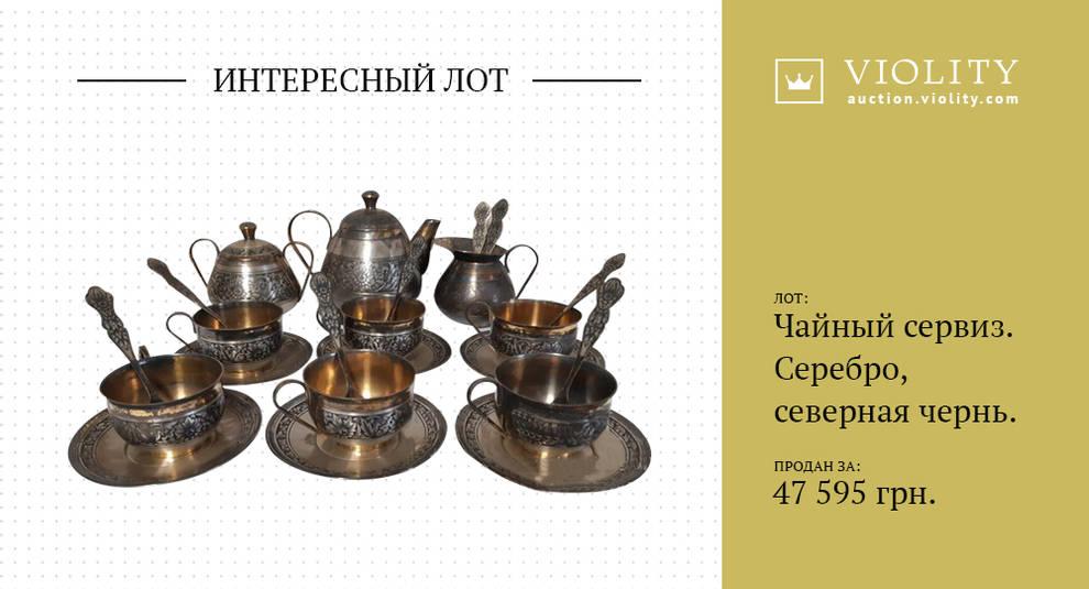 Чайный сервиз с устюжской чернью по серебру продали почти за 50 тыс. гривен (Фото)