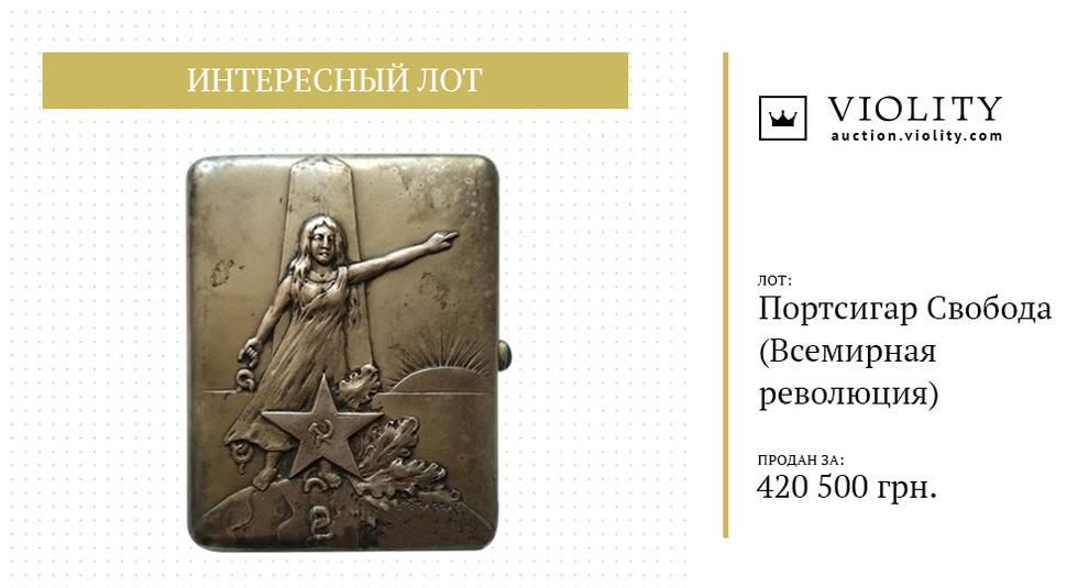Серебряный портсигар работы А. Бобарыкина продали на аукционе Violity почти за полмиллиона гривен (Фото)