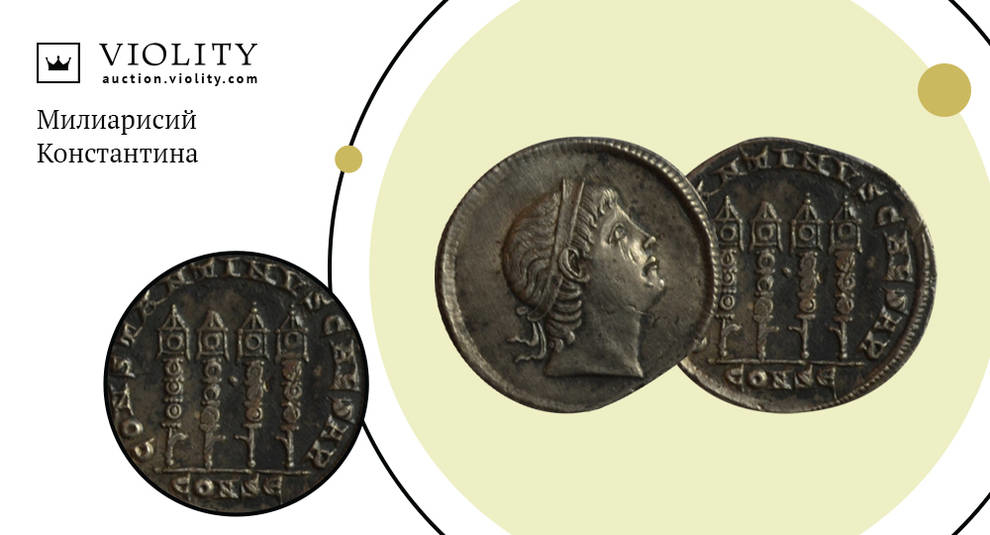 33 333 гривен за лот: продан милиарисий Константина I