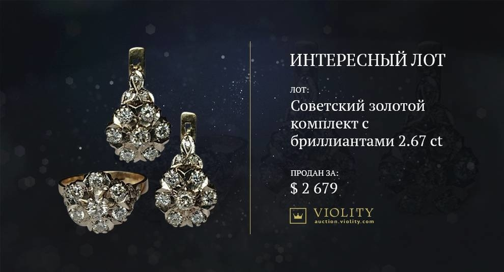 Soviet luxury: a set of gold jewelry with diamonds sold at Violiti for almost 3 thousand dollars