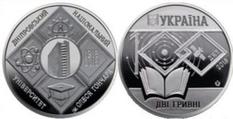 НБУ выпустит памятную монеты, посвященную Днепровскому национальному университету