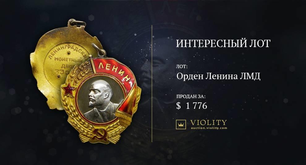 Красное знамя, колосья пшеницы и портрет вождя пролетариата — орден Ленина на Виолити (Фото)