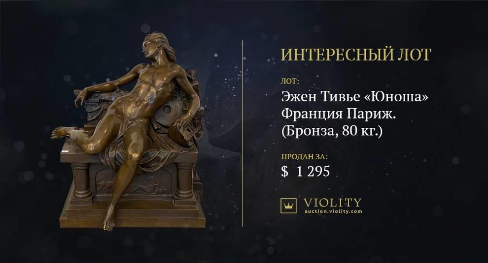 Скульптура Эжена Тивье с экспертным заключением о художественной ценности появилась на Виолити (Фото)