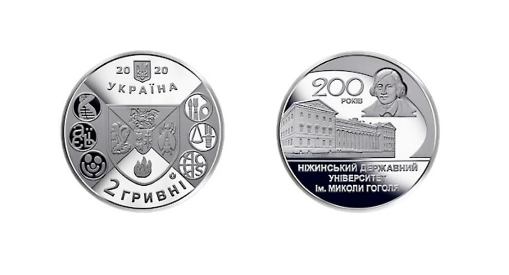 В Украине выпустят монету в честь 200-летия Нежинского государственного университета