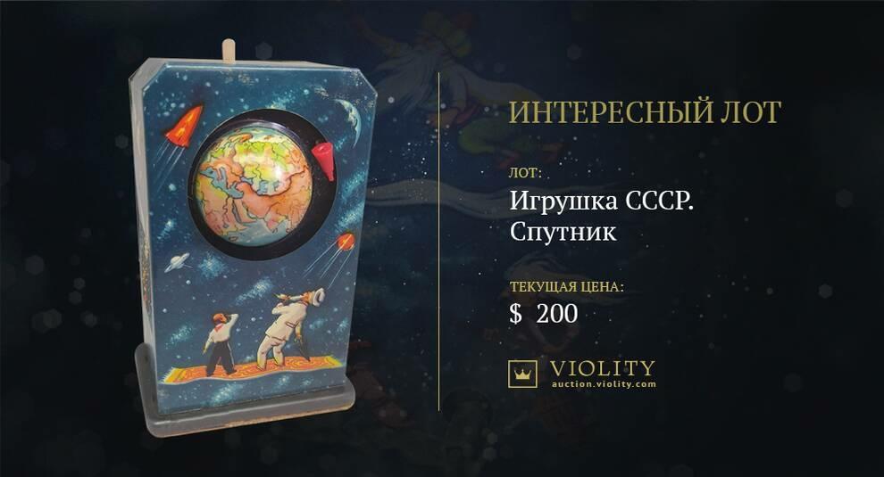 Вперед, в космос! На Violity появилась советская заводная игрушка «Спутник» (Видео)