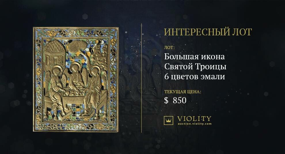 Multicolor enamel and Old Testament subject — copper-cast icon of the Holy Trinity on Violiti