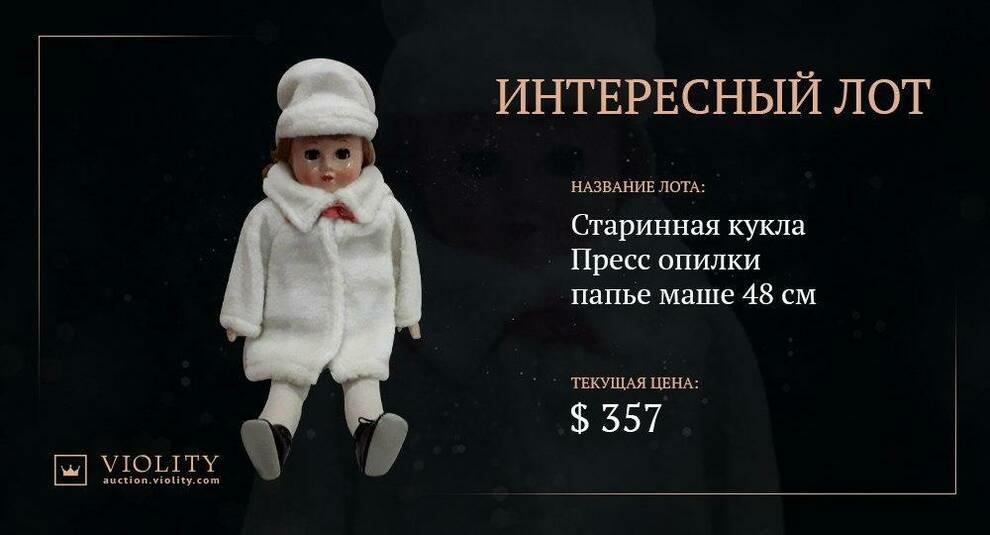 Советская кукла из папье-маше обрела нового владельца с помощью Виолити