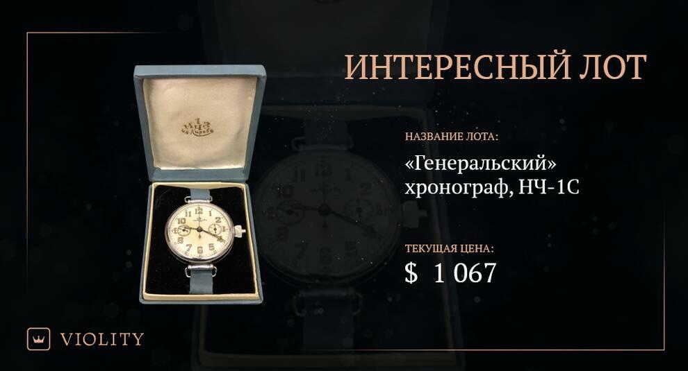 «Генеральский» хронограф Кировского часового завода выставлен на Виолити