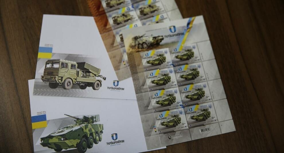 Philately and combat vehicles: new postage stamps issued in Ukraine