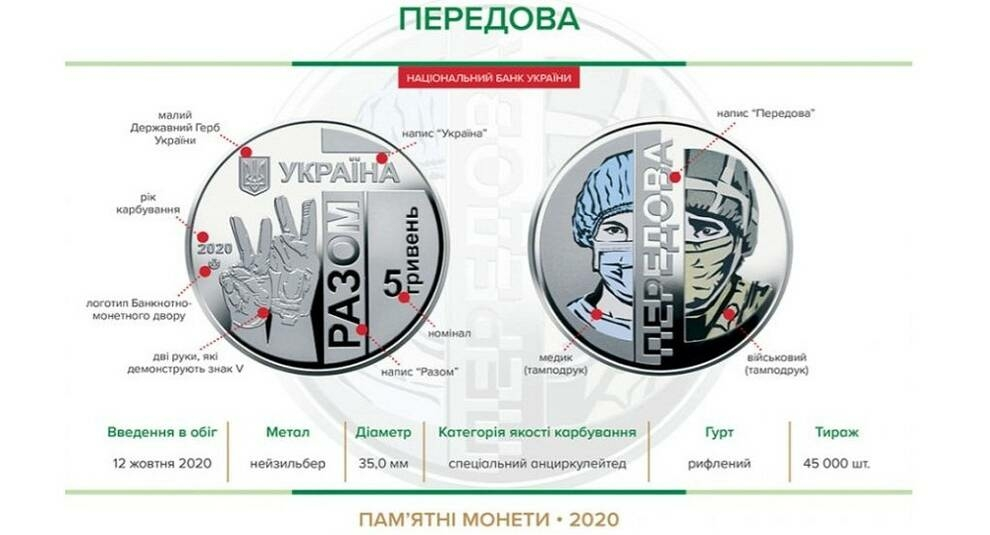 In Ukraine, a new coin