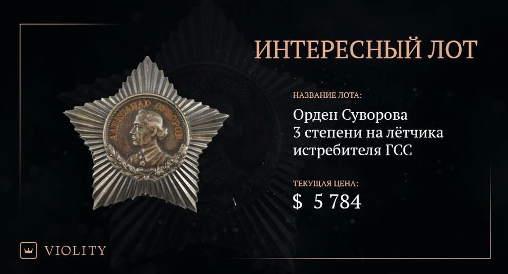 Орден Суворова истребителя ГСС был продан на Виолити почти за 6 тыс. долларов