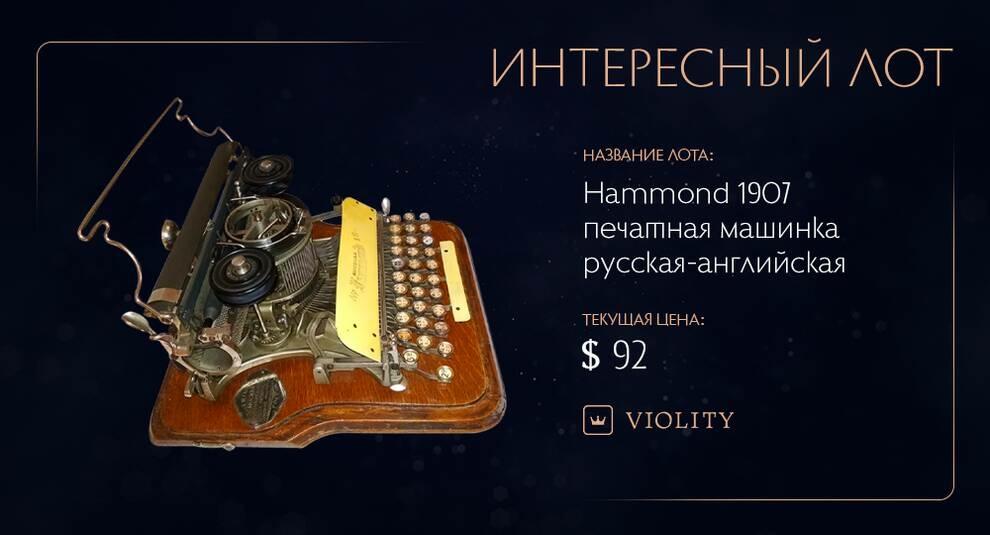 Двуязычие и оригинальные детали — печатная машинка Hammond на Violity