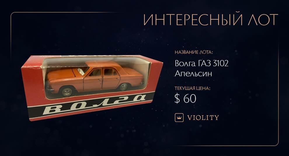 «Новая вторая» или «тридцать первая» — масштабная модель Волги ГАЗ-3102 на Виолити