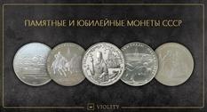 Памятные и юбилейные монеты СССР: палладий, платина, золото и серебро (Фото)