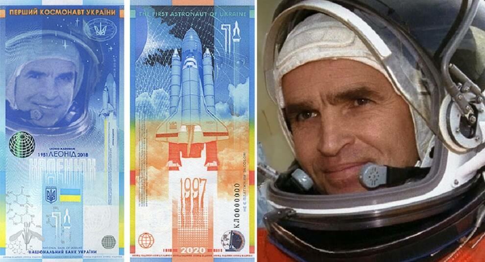 Выпущена сувенирная банкнота с портретом украинского космонавта