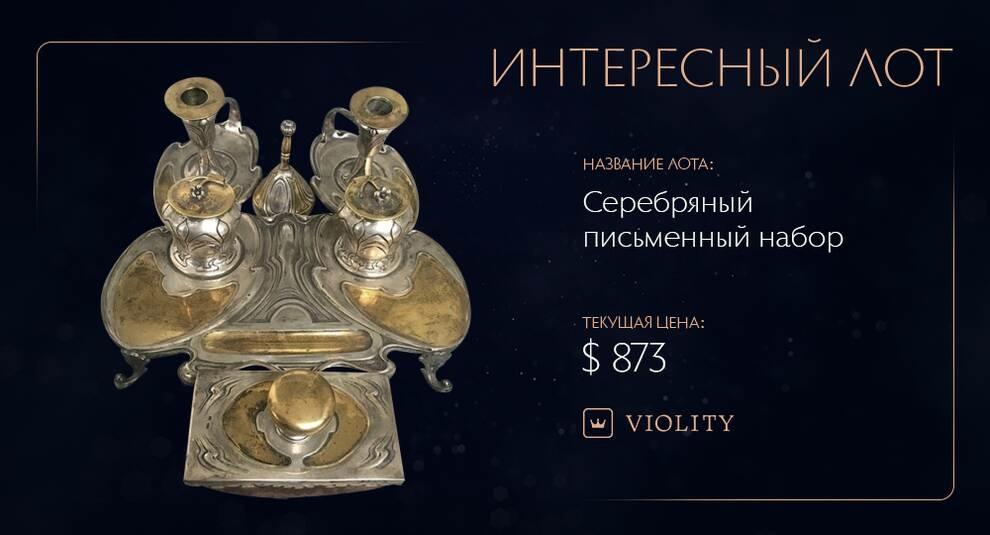 Письменный набор времен царской России продали на Виолити