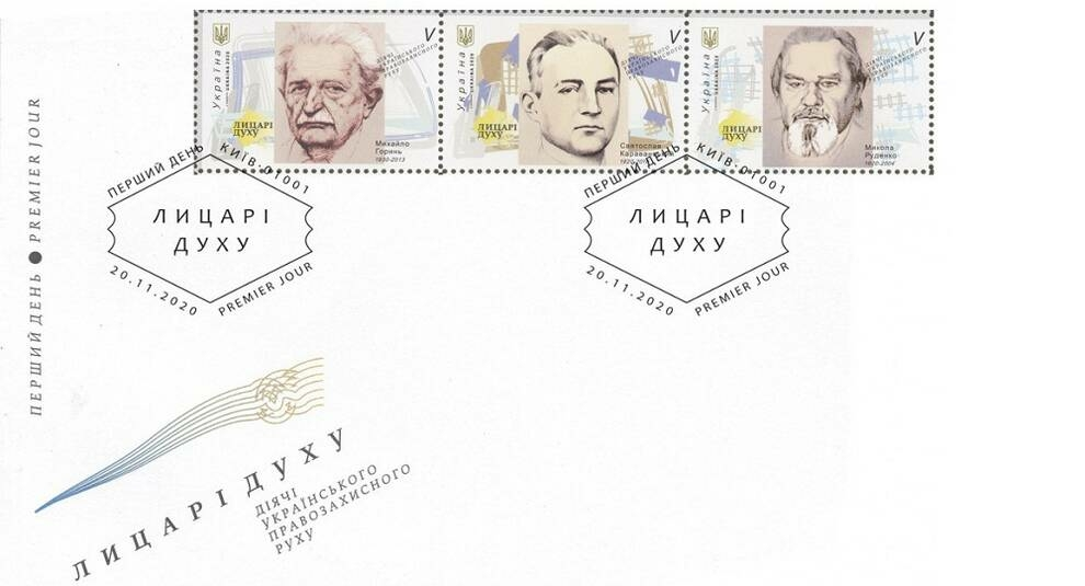 Ukrposhta issued three stamps with portraits of public figures