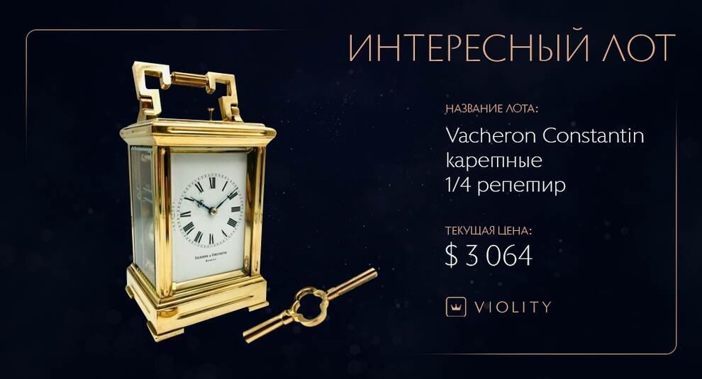 Каретный репетир XIX века ушел с молотка на Violity