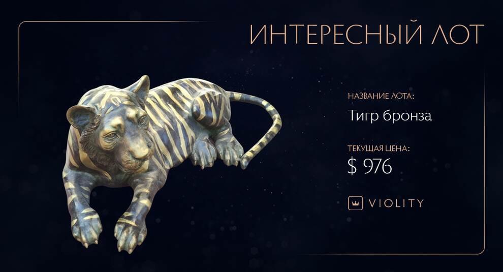 «Хищный» лот: на Violity была продана бронзовая скульптура тигра