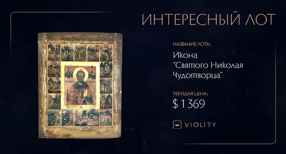 Сакральный объект и произведение искусства — икона Святого Николая на Violity