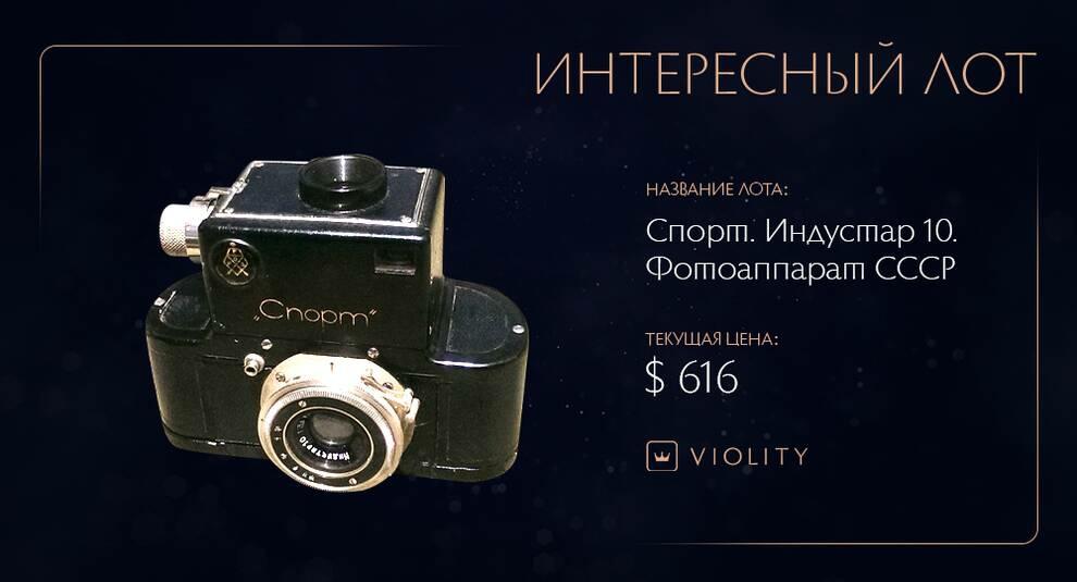 Тема спорта в фотосъемке: советский фотоаппарат стал частью коллекции нового владельца