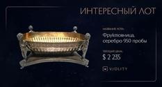 Серебро, литье, штамповка, позолота — фруктовница XIX века на Виолити
