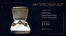 Подарок высокого уровня — советский бриллиантовый гарнитур 750 пробы