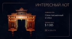 Мебель XIX века ушла с молотка на Violity