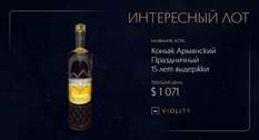 15-летний армянский коньяк был продан на Виолити