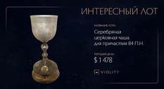 Серебряный потир 84 пробы был продан на Виолити