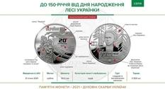 В Украине выпустят новую серебряную монету в честь Леси Украинки
