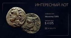 Редкая монета Боспорского царства продана на Виолити