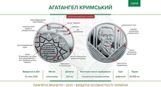 В 2021 году в Украине ввели в обращение новую памятную монету