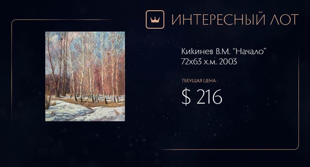 Картина Василия Кикинева выставлена на Виолити