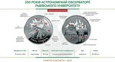 В Украине выпущена монета в честь обсерватории XVIII века