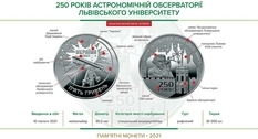 In Ukraine, a coin was issued in honor of the observatory of the XVIII century