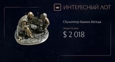Фольклорная сцена в бронзе — произведение украинского скульптора на Виолити