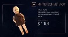 Гостья из прекрасного далека: на Виолити продана советская кукла