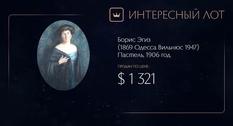 Портрет Бориса Эгиза продан на Виолити