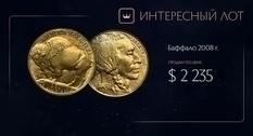 Инвестиционную 50-долларовую монету продали на Виолити