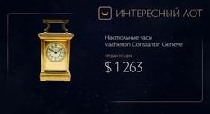 Всегда в движении — часы Vacheron Constantin Geneve начала XX века
