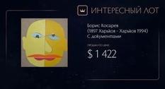 Яркая и запоминающаяся — аппликация Бориса Косарева на Violity