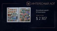 Коллекция почтовых марок из 50 кляссеров была продана на Виолити