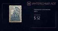Тема агитации в филателии: на Виолити выставлена советская марка 1941 года
