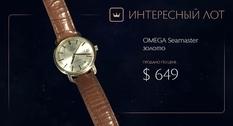 От пловцов до суперагентов — наручные часы Omega Seamaster на Виолити