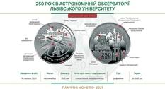 Монета «250 лет Астрономической обсерватории Львовского университета»